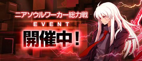 [Image: 3-1_Banner_Nier_Soulworker_Warfare_Parti..._Event.jpg]