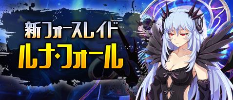 [Image: 1-1_Banner_Lunar_Fall.jpg]