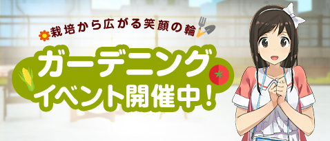 [Image: 2-1_Banner_Gardening_Event.jpg]