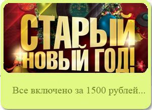 Все включено за 1500 рублей.