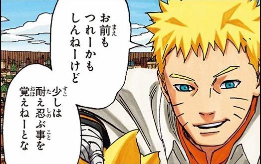 https://cdn.discordapp.com/attachments/299595851171364864/299672253455532032/Naruto-Gaiden-Nanadaime-Hokage-to-Akairo-no-Hanatsuzuk.jpg