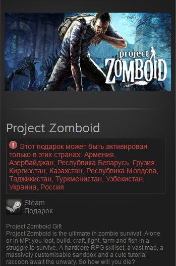 Project Zomboid(1 игра)