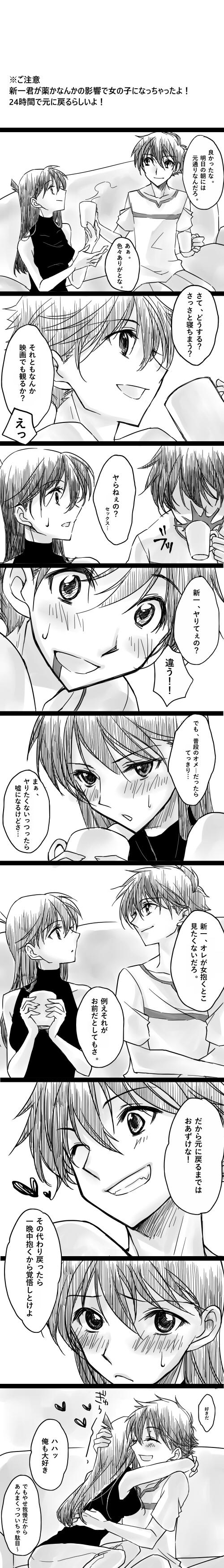Ghim của Niss trên Kaishin/Shinkai Hình ảnh