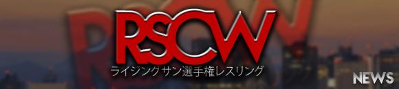 RSCW News