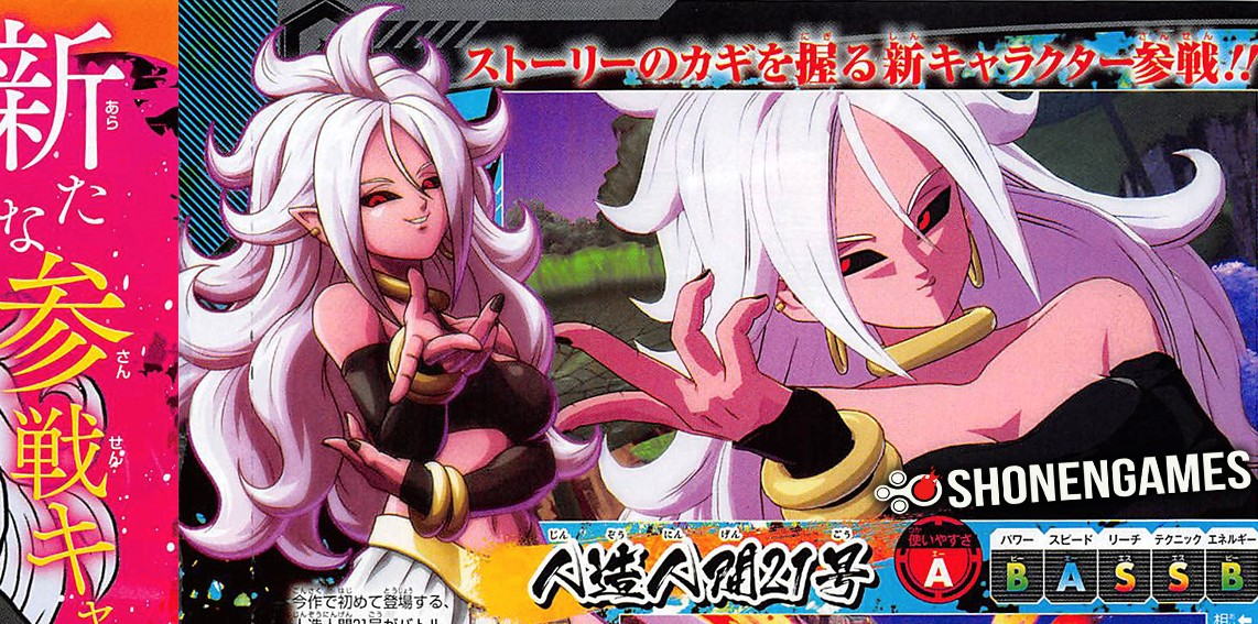 DB-FighterZ-Android-21-Scan_01-17-18_4.j