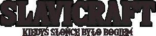 Slavicraft - Minecraft Role Play - Forum