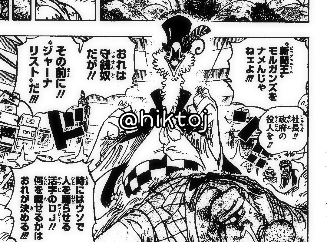 One Piece Spoilers 956 EEvHTWuWwAQgXxc