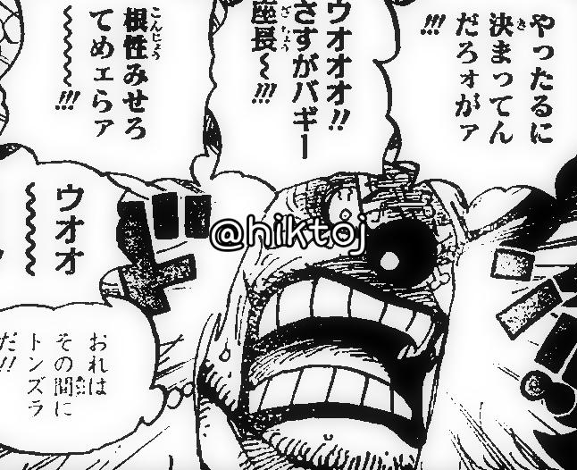 One Piece Spoilers 956 EEvHOGuWsAE__YY
