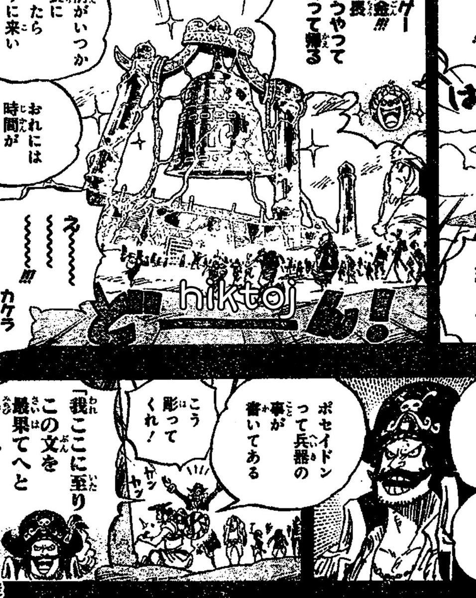 "One Piece Spoilers 966: ""Roger y Shirohige"" EMJwnabX0AMInvB"