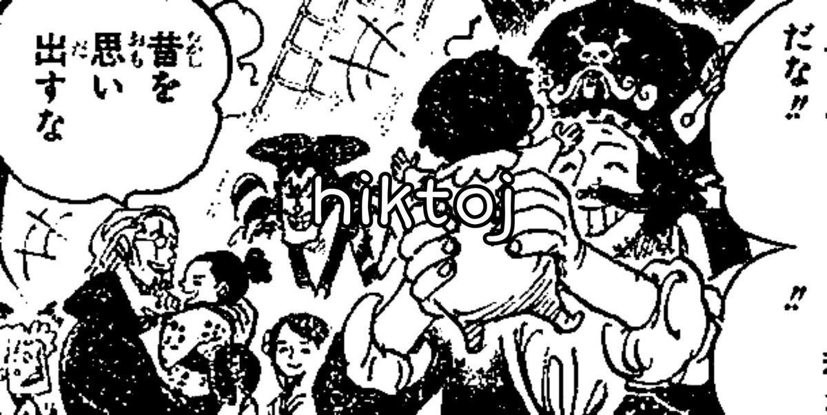 """One Piece Spoilers 966: """"Roger y Shirohige"""" EMJwshQXUAEwwjy"""