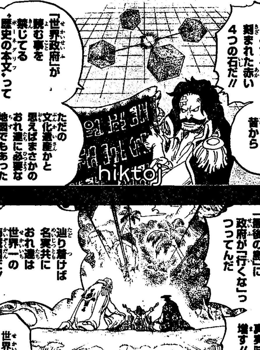 """One Piece Spoilers 966: """"Roger y Shirohige"""" EMJxR8NWkAAmv3f"""