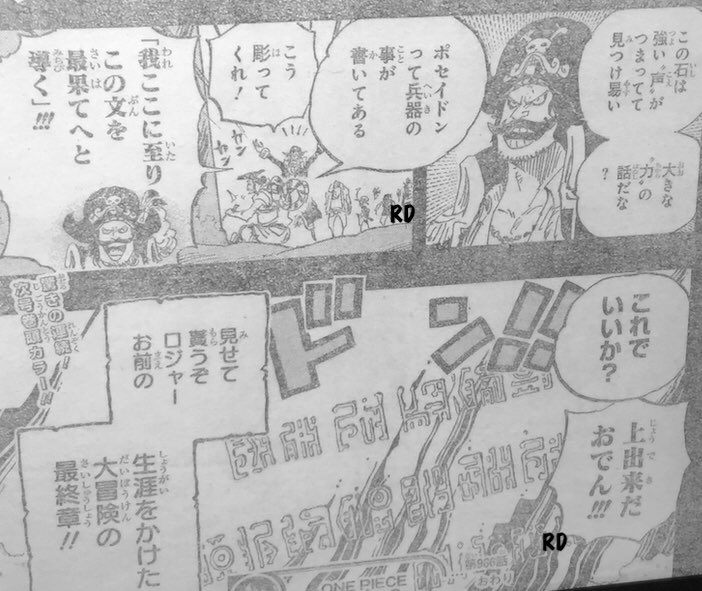 "One Piece Spoilers 966: ""Roger y Shirohige"" EMJ5jlXWkAEtvZy"