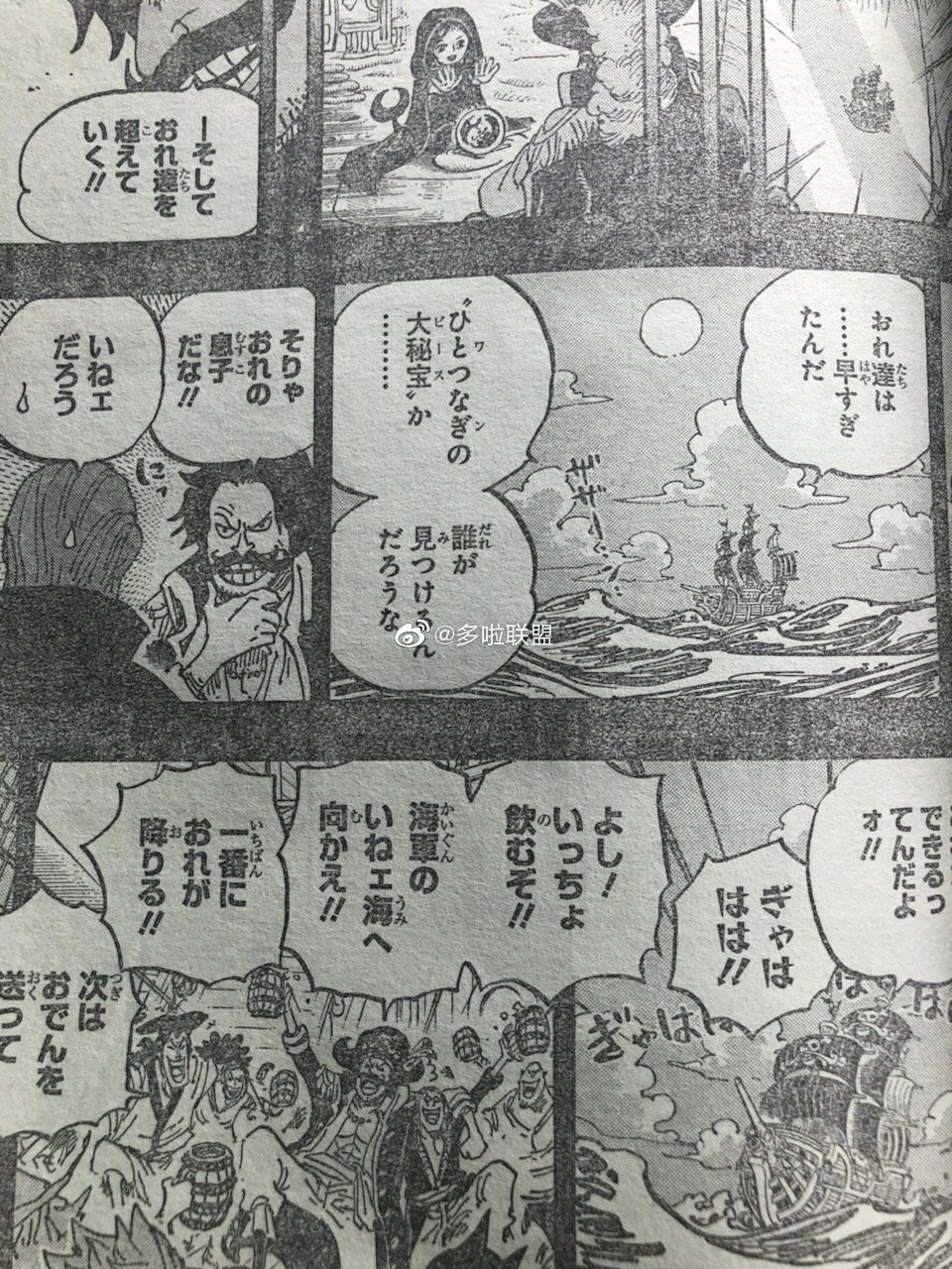 One Piece Spoilers 968 44