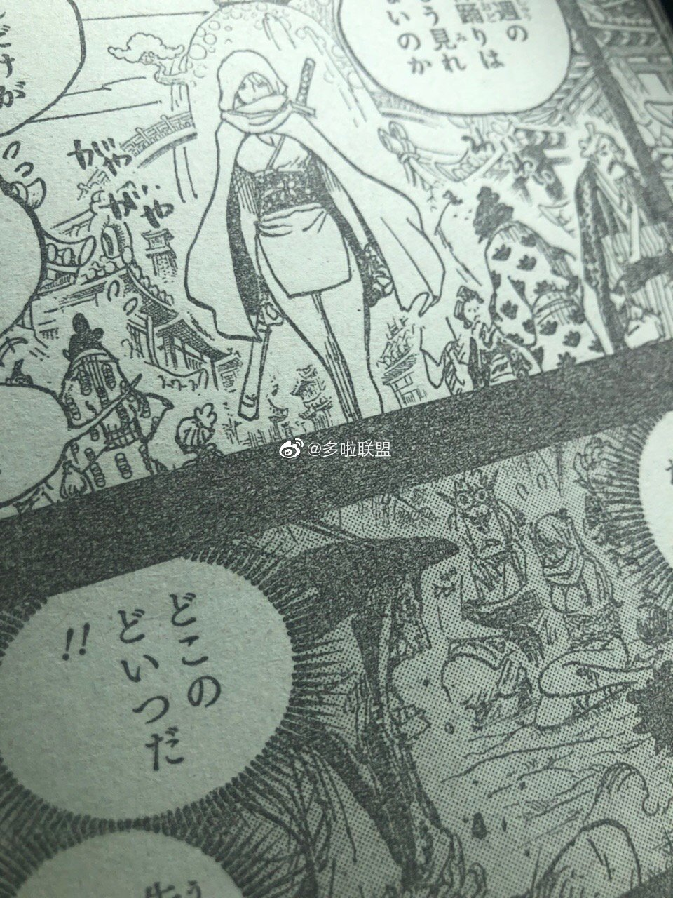 One Piece Spoilers 970 01