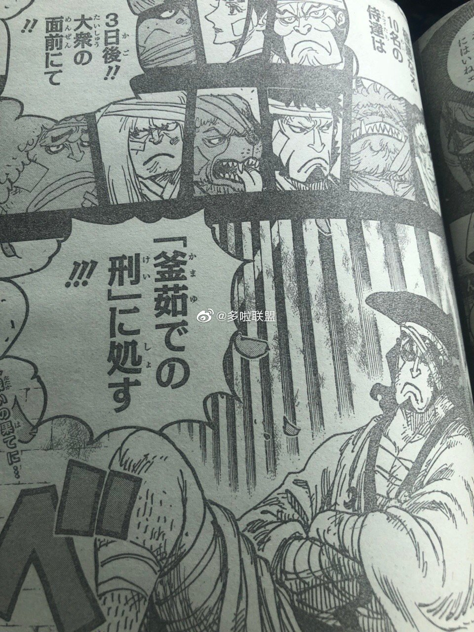 One Piece Spoilers 970 03
