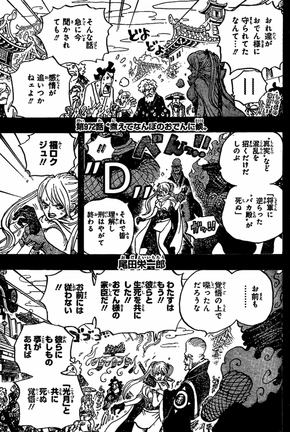 One Piece Spoilers 972 13