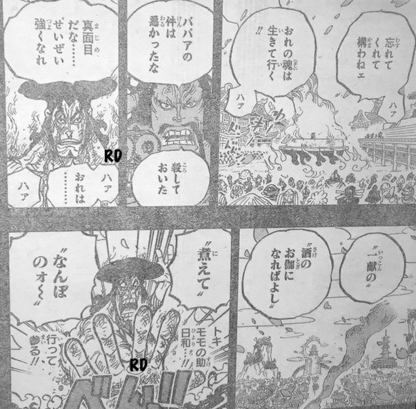 One Piece Spoilers 972 50