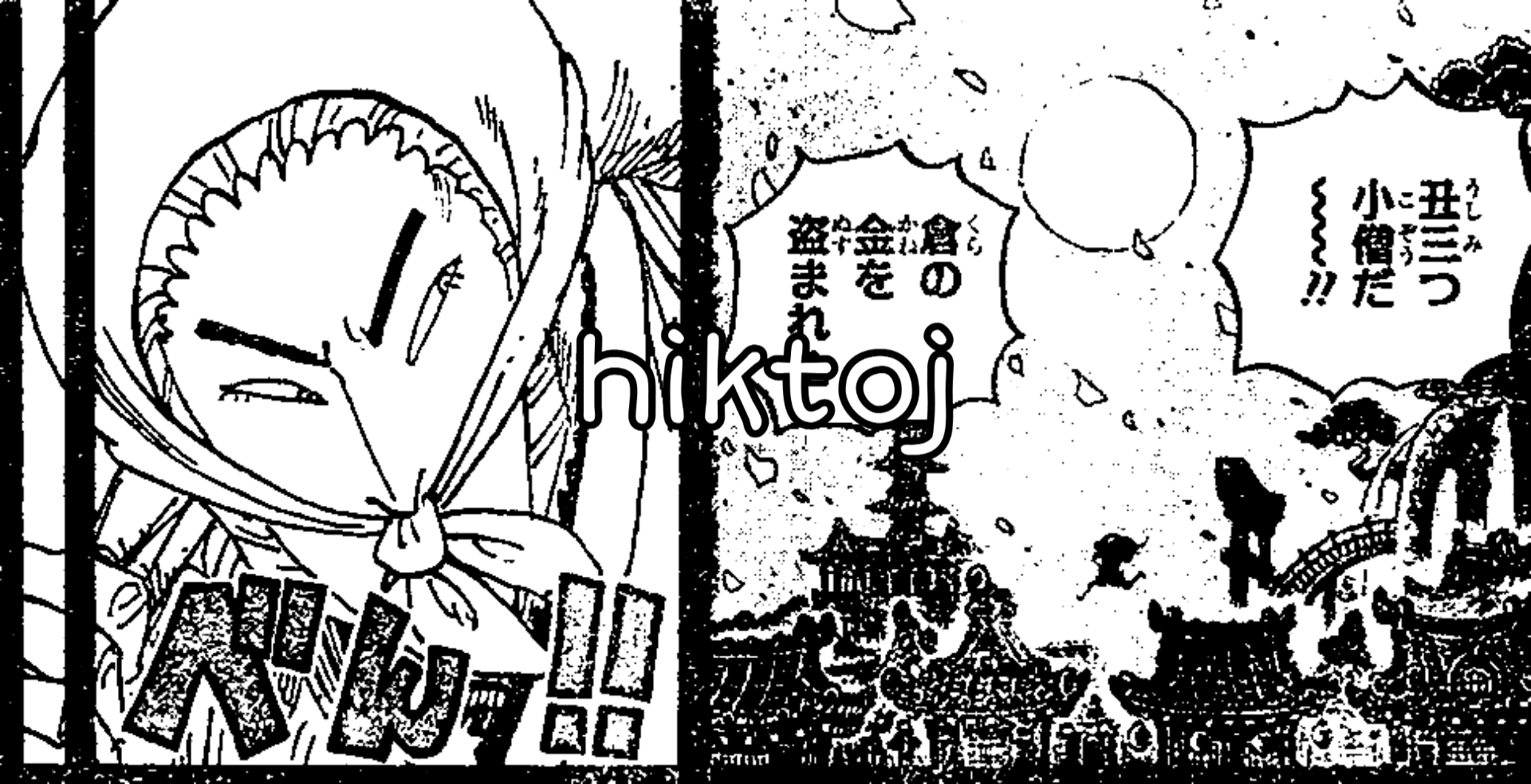 One Piece Spoilers 973 06