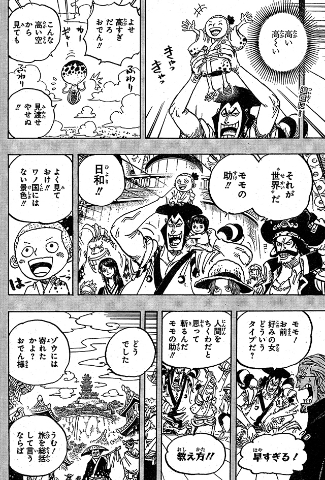 One Piece Spoilers 973 08
