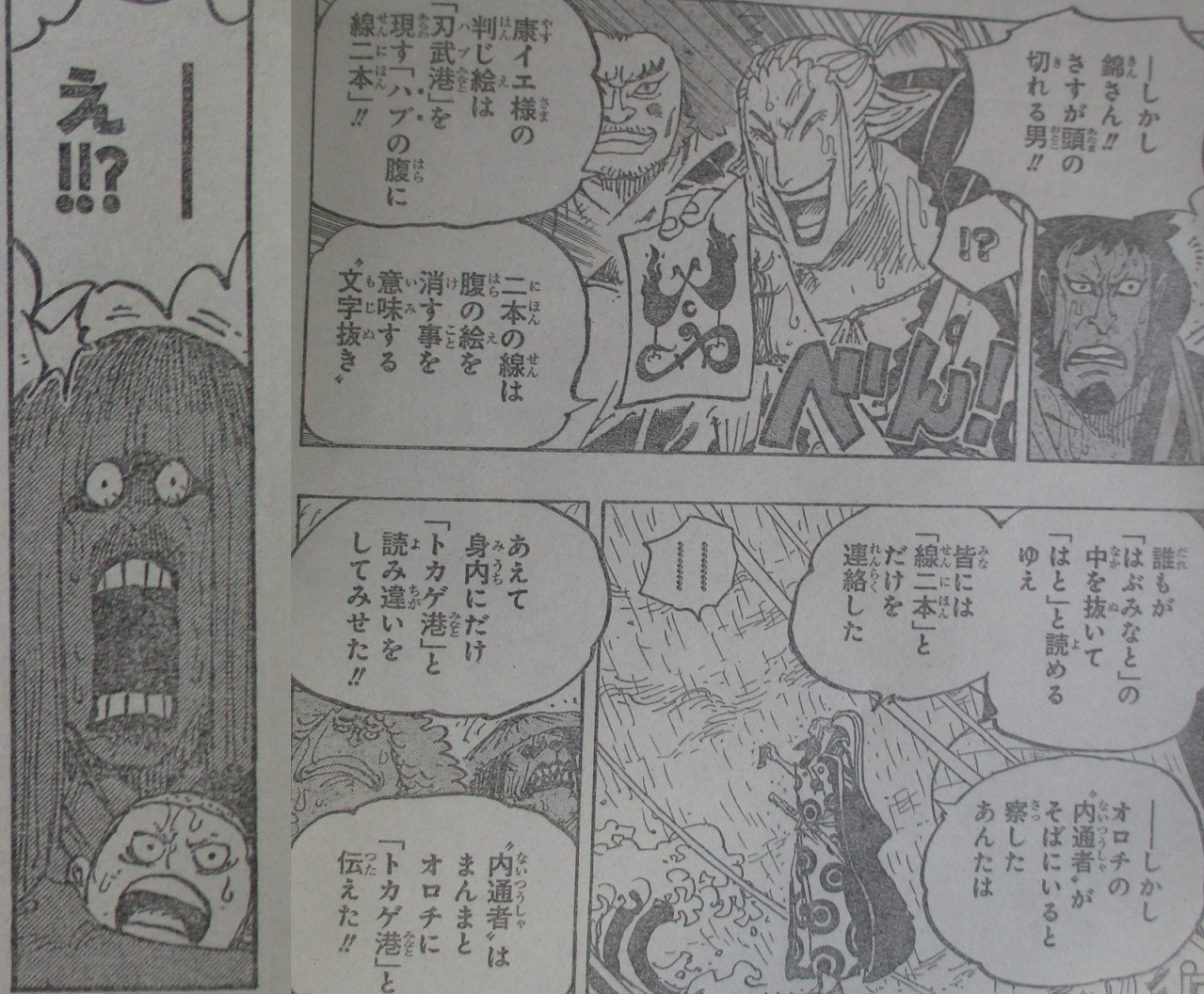 One Piece Spoilers 975 01