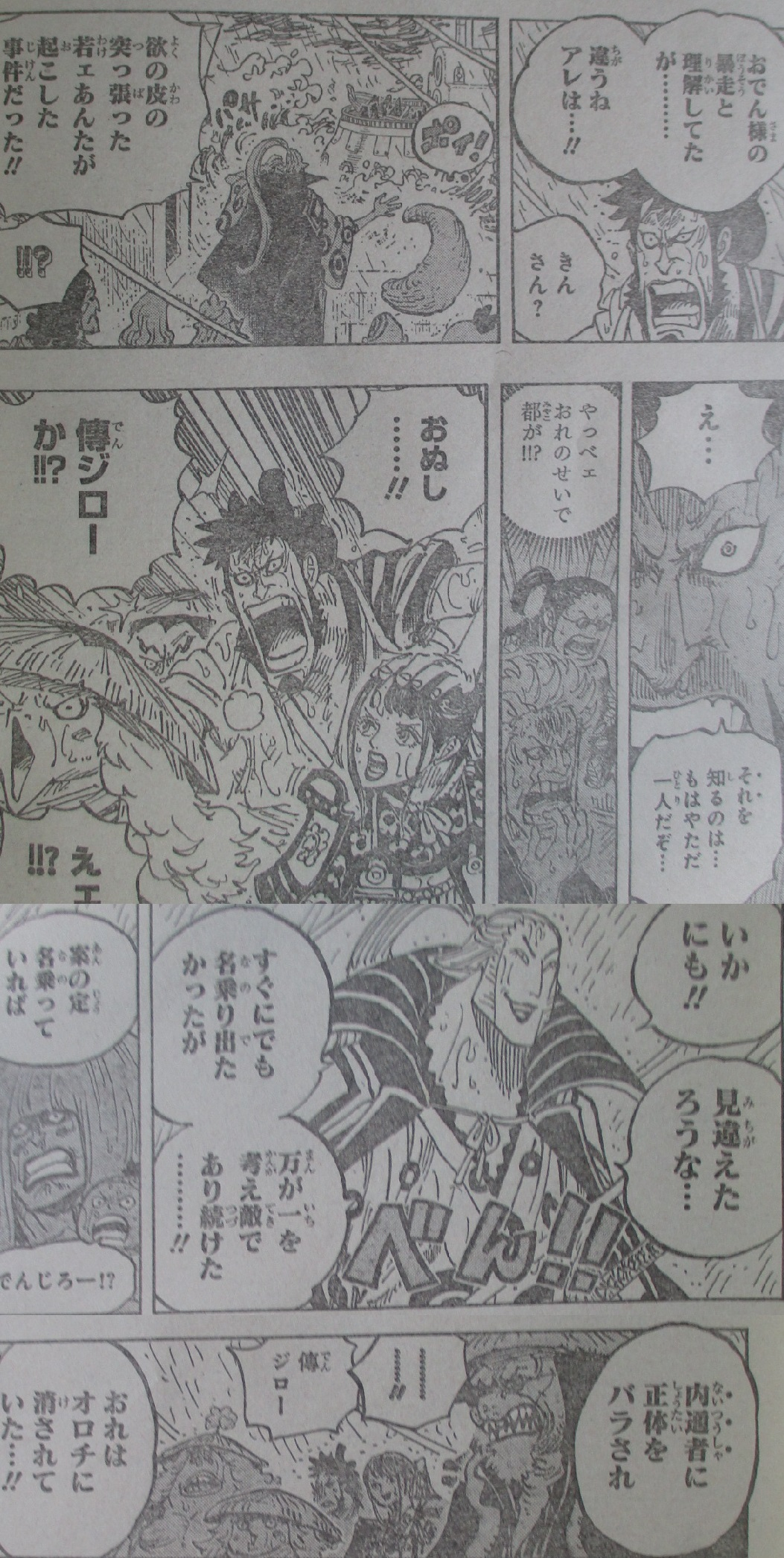 One Piece Spoilers 975 04