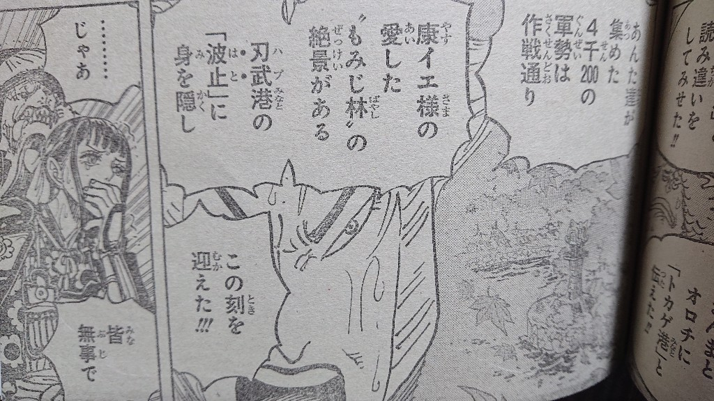 One Piece Spoilers 975 06