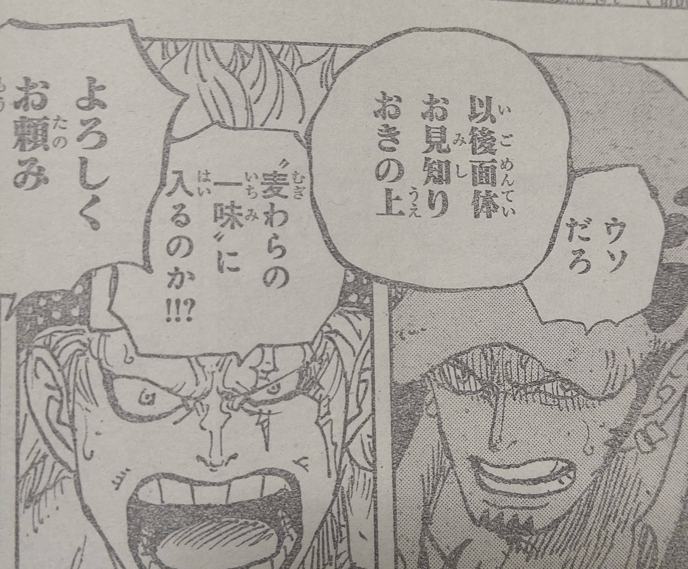 One Piece Spoilers 976 02