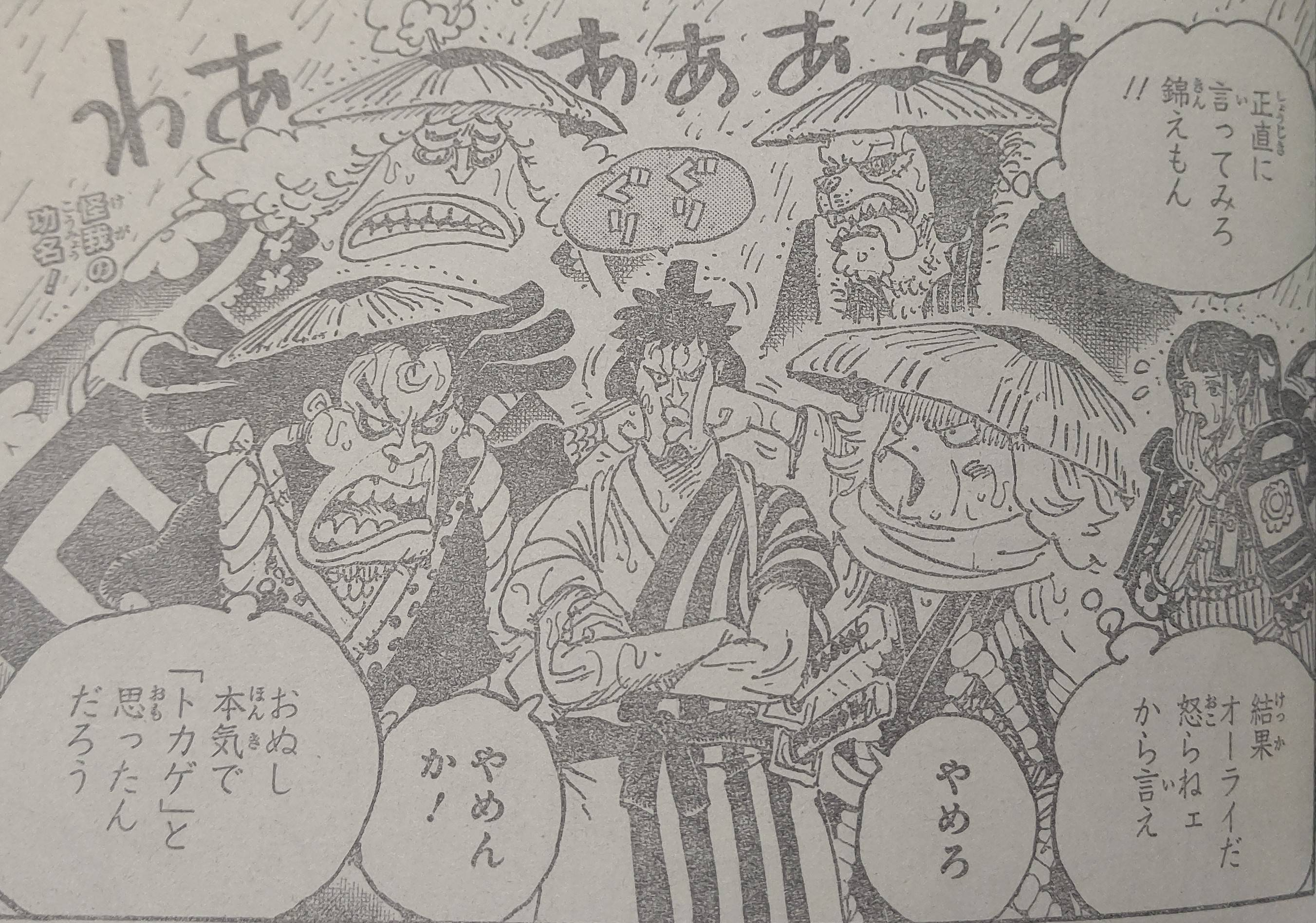 One Piece Spoilers 976 05