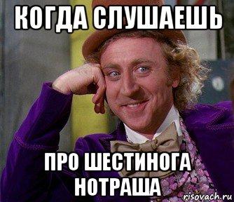 На крыльях ярости или История Соланы - Страница 8 Risovach.ru_1