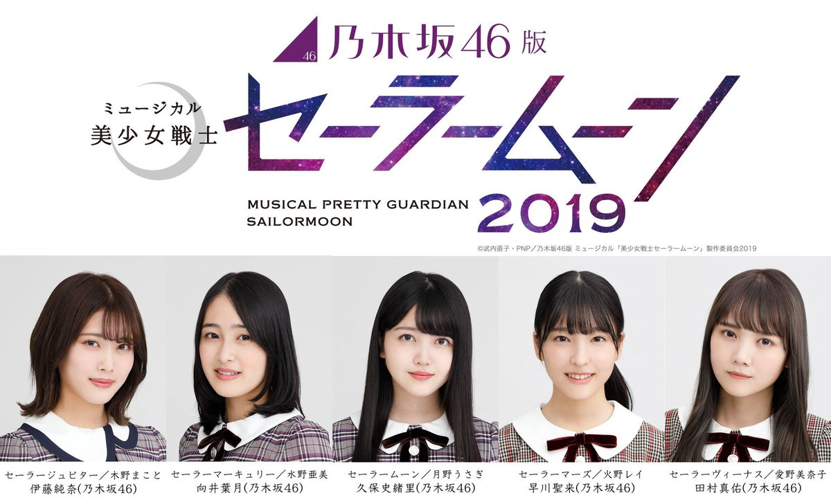 Sailor Moon Nogizaka46 Stage Collaboration - Page 3 D-32uvbU8AIZEYm