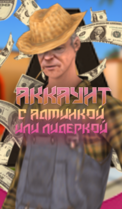 АККАУНТ С АДМИНКОЙ ИЛИ ЛИДЕРКОЙ ADVANCE RP