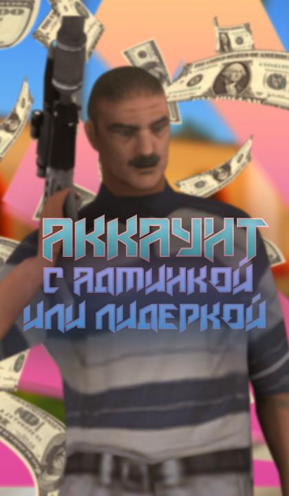 АККАУНТ С АДМИНКОЙ ИЛИ ЛИДЕРКОЙ ARIZONA RP