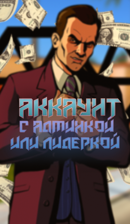 АККАУНТ С АДМИНКОЙ ИЛИ ЛИДЕРКОЙ DIAMOND RP