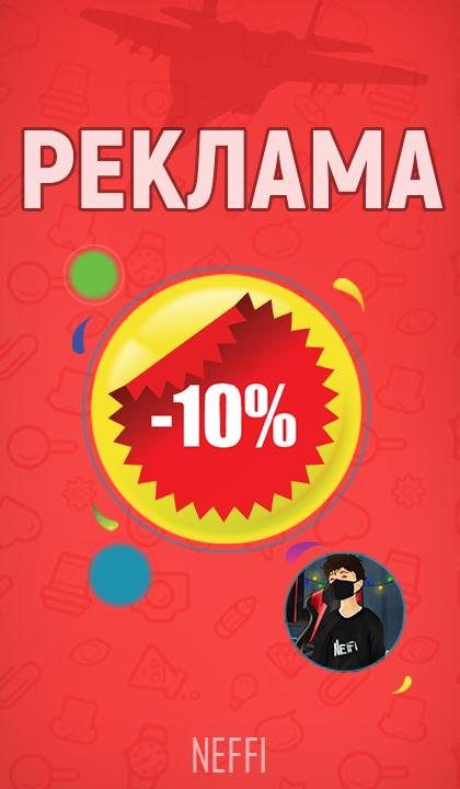 РЕКЛАМА -10% NEFFI