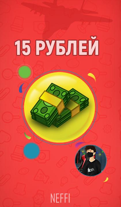 15 РУБЛЕЙ NEFFI