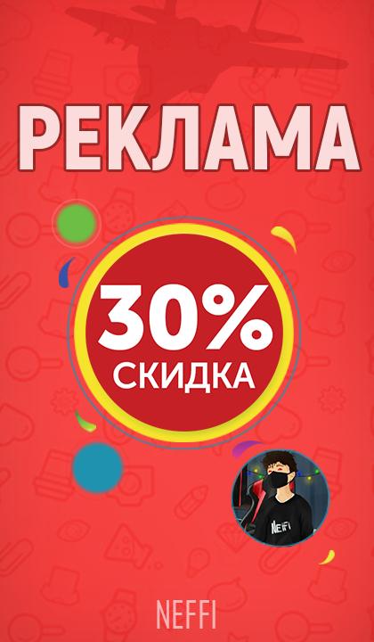 СКИДКА НА РЕКЛАМУ 30% NEFFI