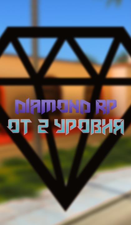 АККАУНТ 2+ УРОВЕНЬ DIAMOND RP