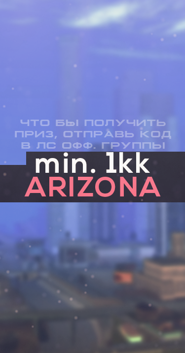 Минимум 1 миллион на Аризоне