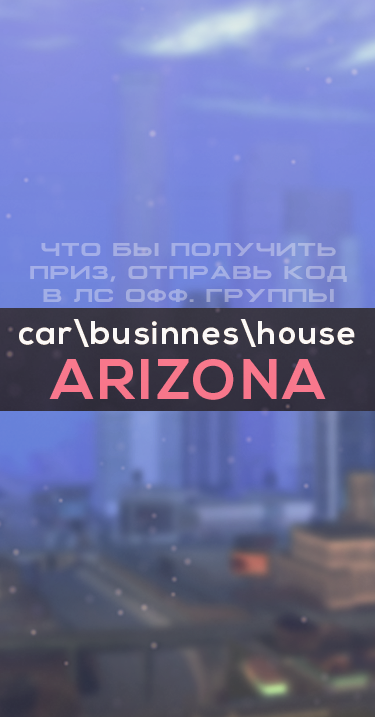 CAR \ BUSINNES \ HOUSE ARIZONA
