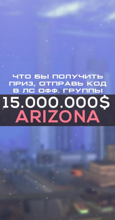 15.000.000$ Arizona