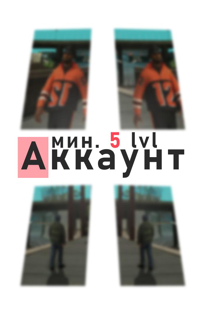 Аккаунт мин. 5 лвл