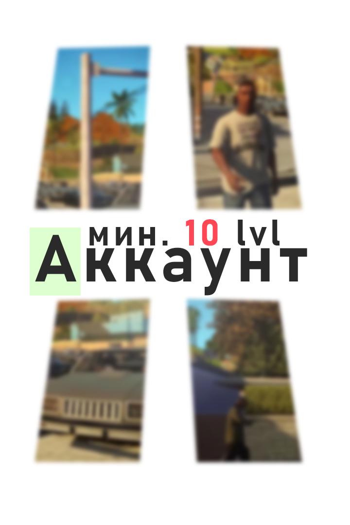 Аккаунт мин. 10 лвл