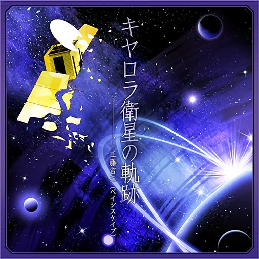 https://cdn.discordapp.com/attachments/360586311939391492/692787903339954276/Kiyarora_eisei_no_kiseki-jacket.png