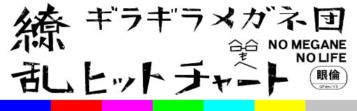 https://cdn.discordapp.com/attachments/360586311939391492/742641071716171847/Ryouran_Hit_Chart.png