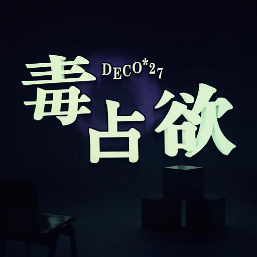 https://cdn.discordapp.com/attachments/360586311939391492/885039830751387658/Dokusenyoku-jacket.png