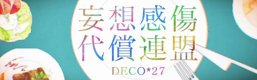 https://cdn.discordapp.com/attachments/360586311939391492/885319910329319424/Mousou_kanshou_daishou_renmei.png