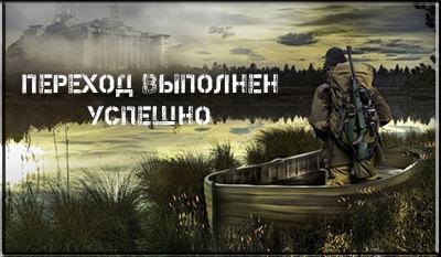 Выход с базы. Пост №1. - Страница 11 Udacno_sanya