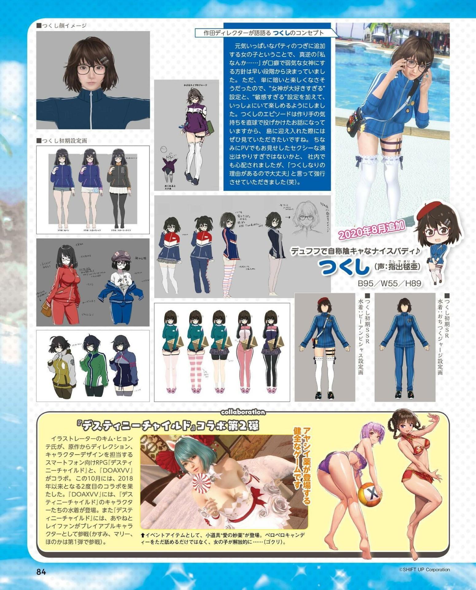 Weekly_Famitsu_2020-12-03_imgs-0086.jpg