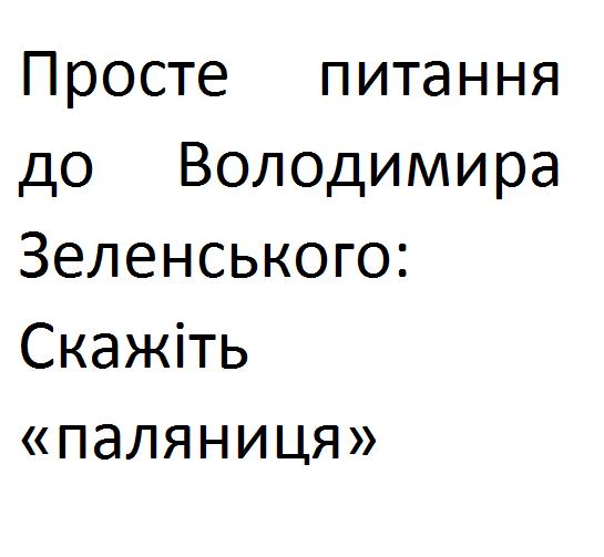 """Зеленський викликав Порошенка на дебати на НСК """"Олімпійський"""" із трансляцією на всіх каналах - Цензор.НЕТ 4037"""