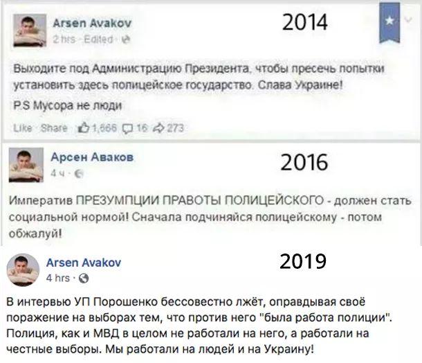 """""""Порошенко виправдовує свою поразку на виборах тим, що проти нього """"була робота поліції"""", - Аваков - Цензор.НЕТ 9452"""